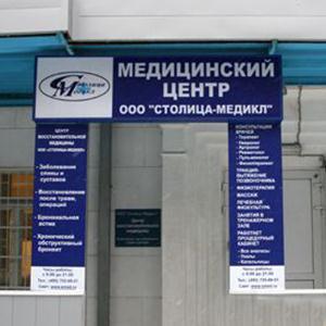 Медицинские центры Пыть-Яха