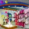 Детские магазины в Пыть-Яхе