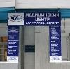 Медицинские центры в Пыть-Яхе