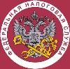 Налоговые инспекции, службы в Пыть-Яхе