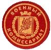 Военкоматы, комиссариаты в Пыть-Яхе
