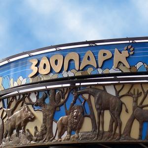 Зоопарки Пыть-Яха